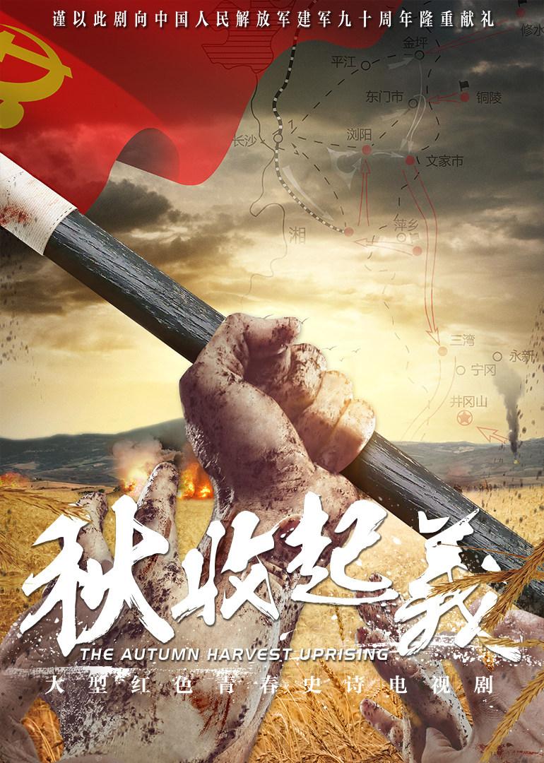 秋收起义[DVD版]