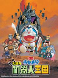 哆啦A梦 剧场版 大雄与机器人王国