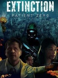 灭绝:病人零