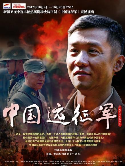中国远征军(电视剧)