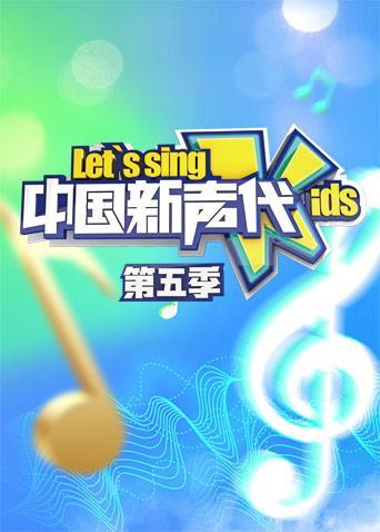 中国新声代 第五季
