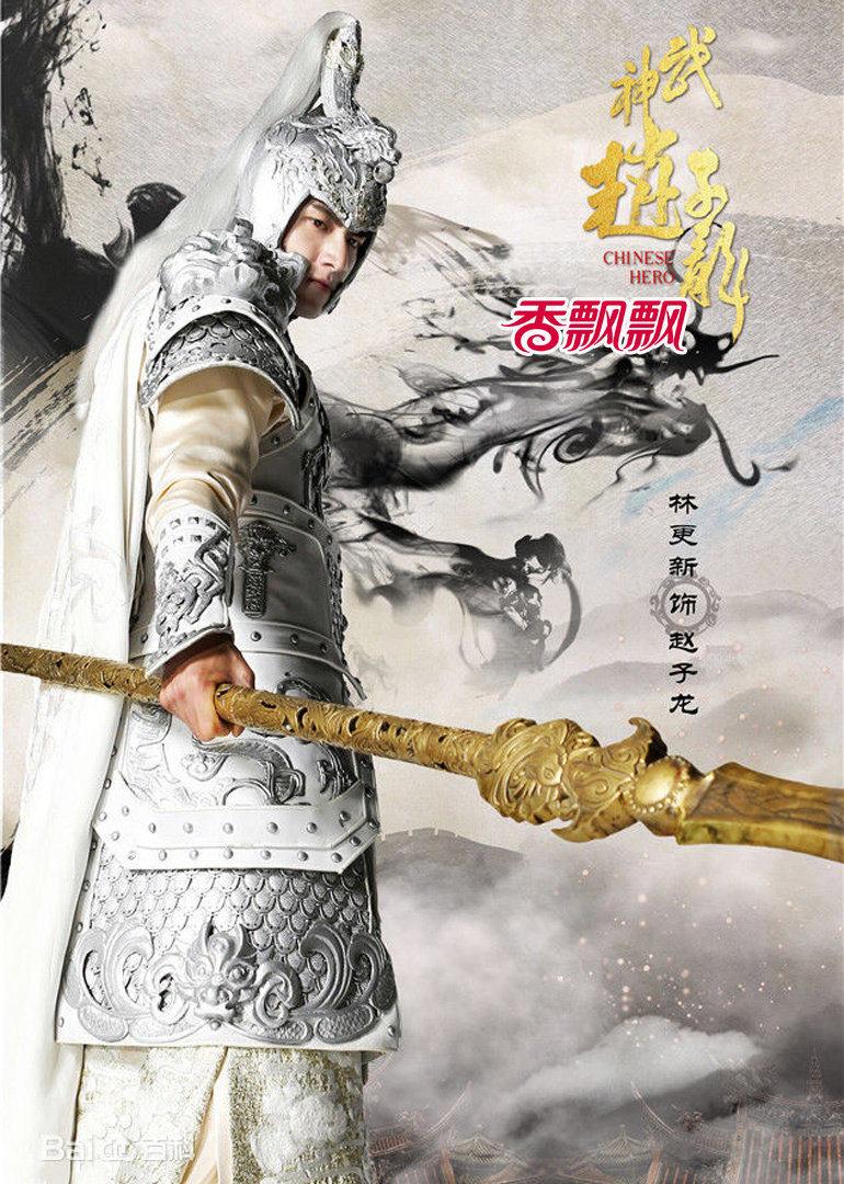 武神赵子龙[DVD版]