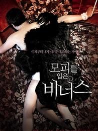 穿裘皮的维纳斯(2012)
