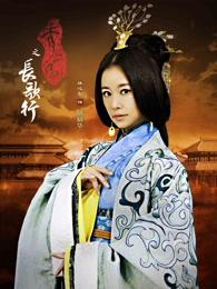秀丽江山之长歌行DVD版