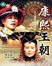 康熙王朝(电视剧)