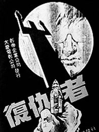 复仇者(1982)