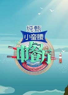 中餐厅 第3季