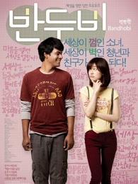 好朋友(2009)