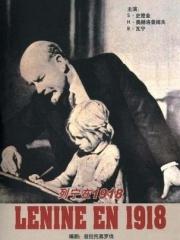 列宁在1918