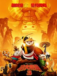 功夫熊猫3(国语)