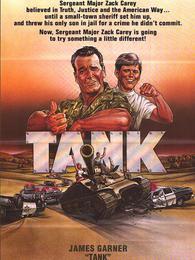 坦克奇谋父子兵