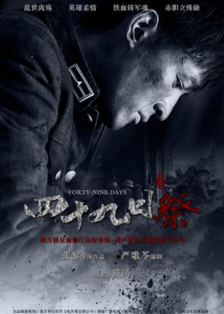 四十九日·祭[DVD版]