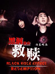 黑洞效应·救赎