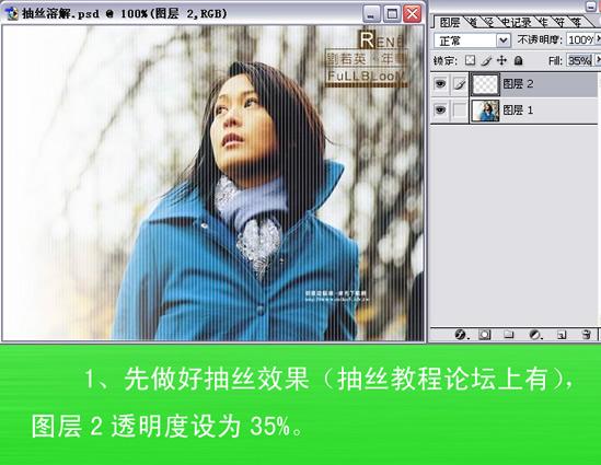 【PS教程】Photoshop做断线抽丝图片特效【邀您共赏】 - ☆小乐作品★ - 小乐作品--细品人生