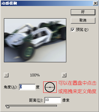 photoshop滤镜教程-模糊