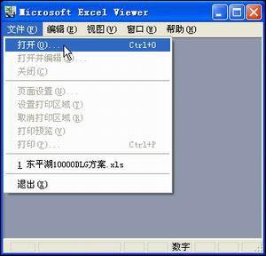 时光回溯:四招恢复损坏的Excel文件(图)
