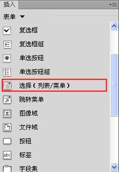 Dreamweaver创建滚动列表